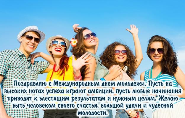 Поздравляю с Международным днем молодежи.