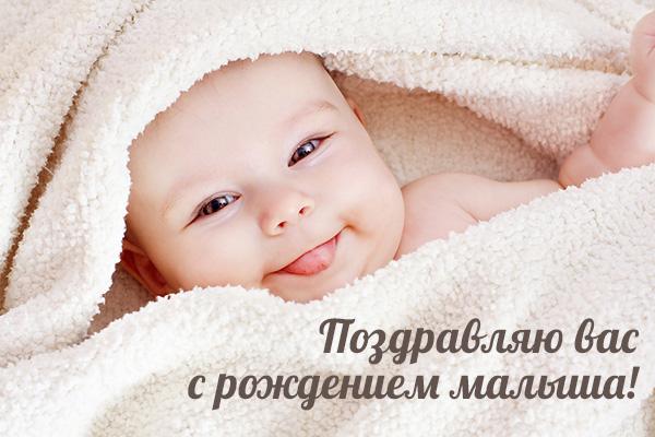 Поздравляю вас с рождением малыша!.