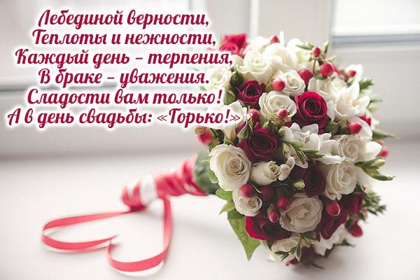 А в день свадьбы: «Горько!».