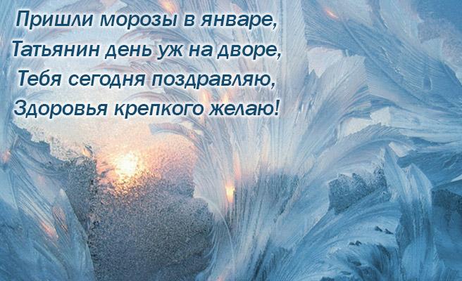 Стихотворение на Татьянин день.