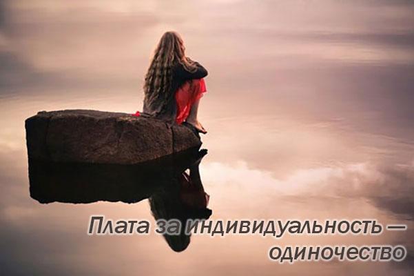 Одиночество - это