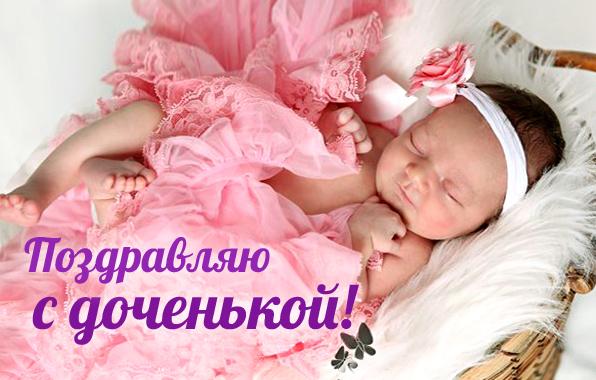 Поздравляю c доченькой!.
