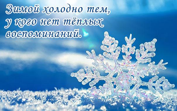 Зимой холодно тем у кого нет тёплых воспоминаний.