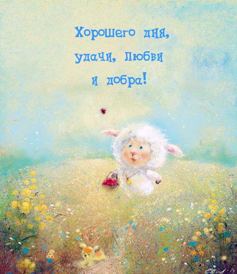 Хорошего дня, удачи, любви и добра!