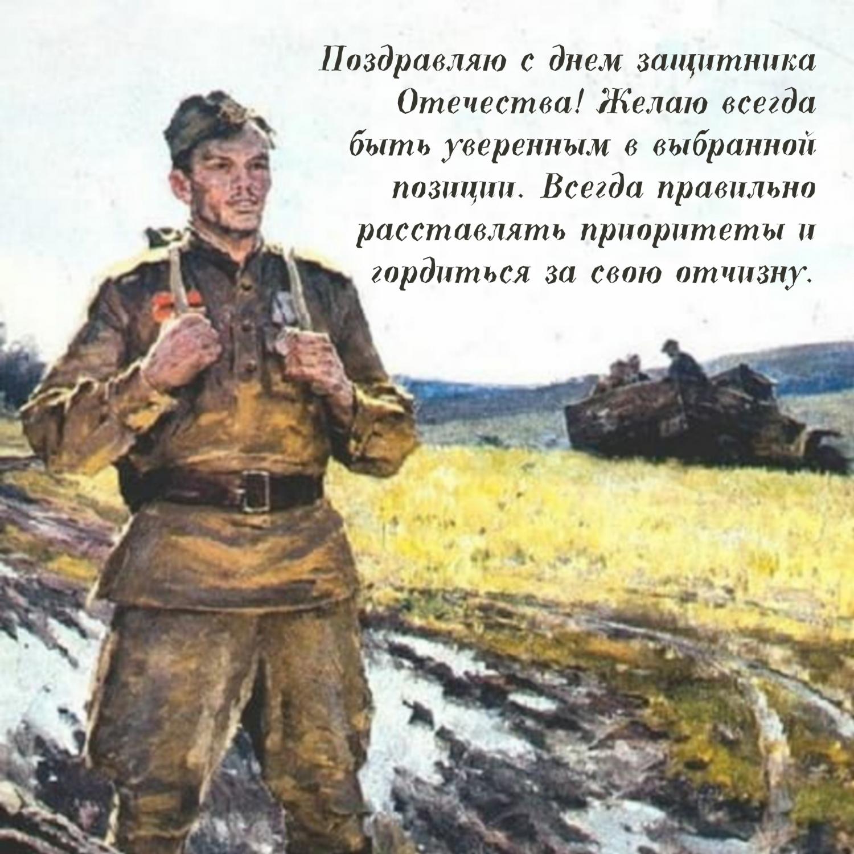 Поздравляю с днем защитника Отечества! Желаю всегда быть уверенным.