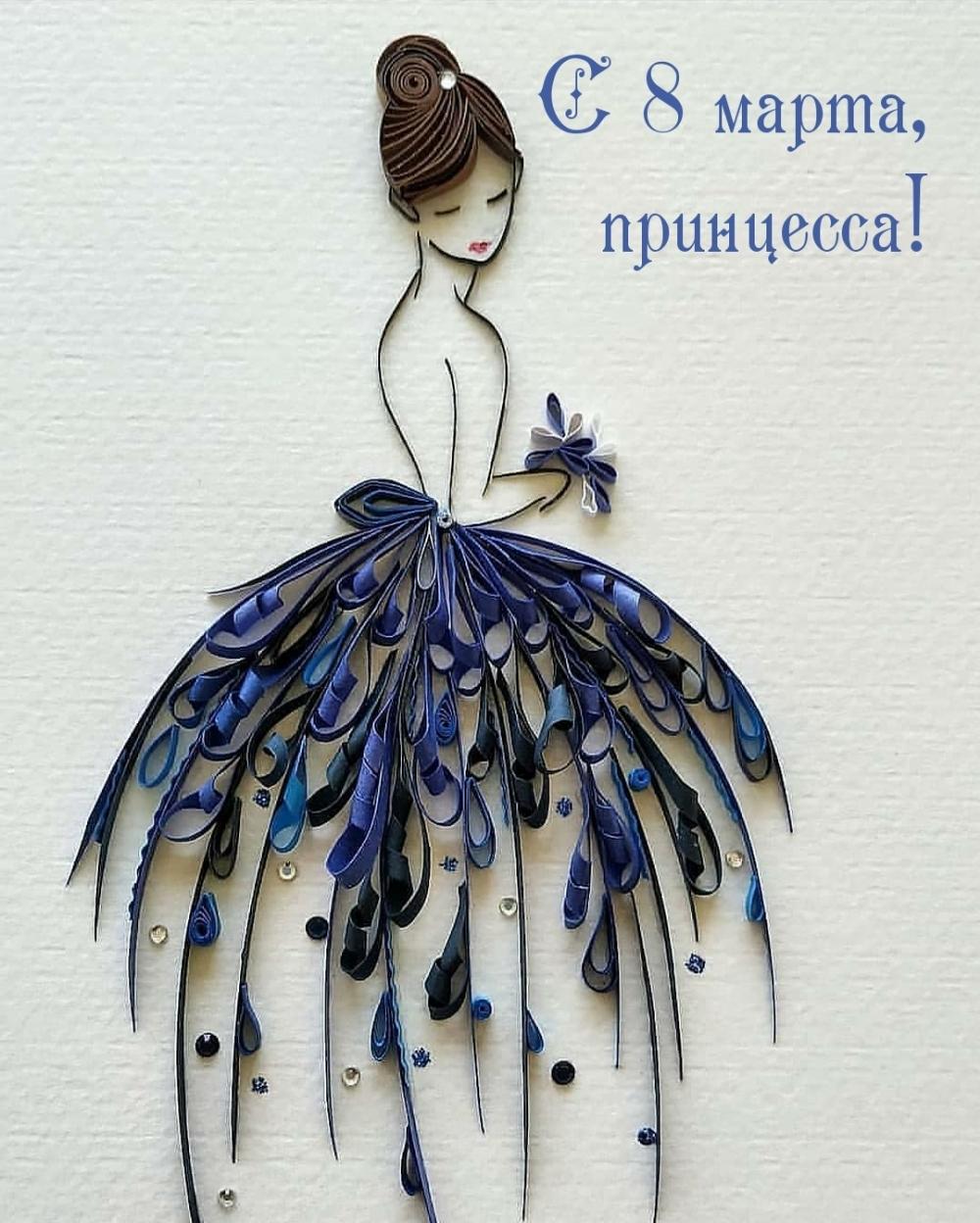 С 8 марта, принцесса!.