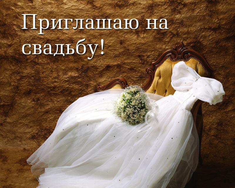 Приглашаю на свадьбу!