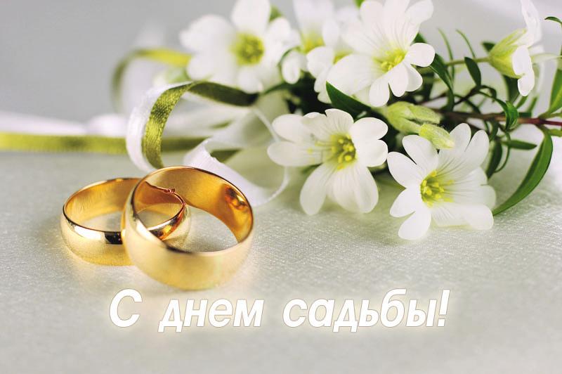 С днем свадьбы!.