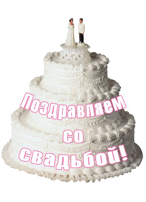 Поздравляем со свадьбой!