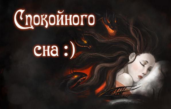 Спокойного сна :)