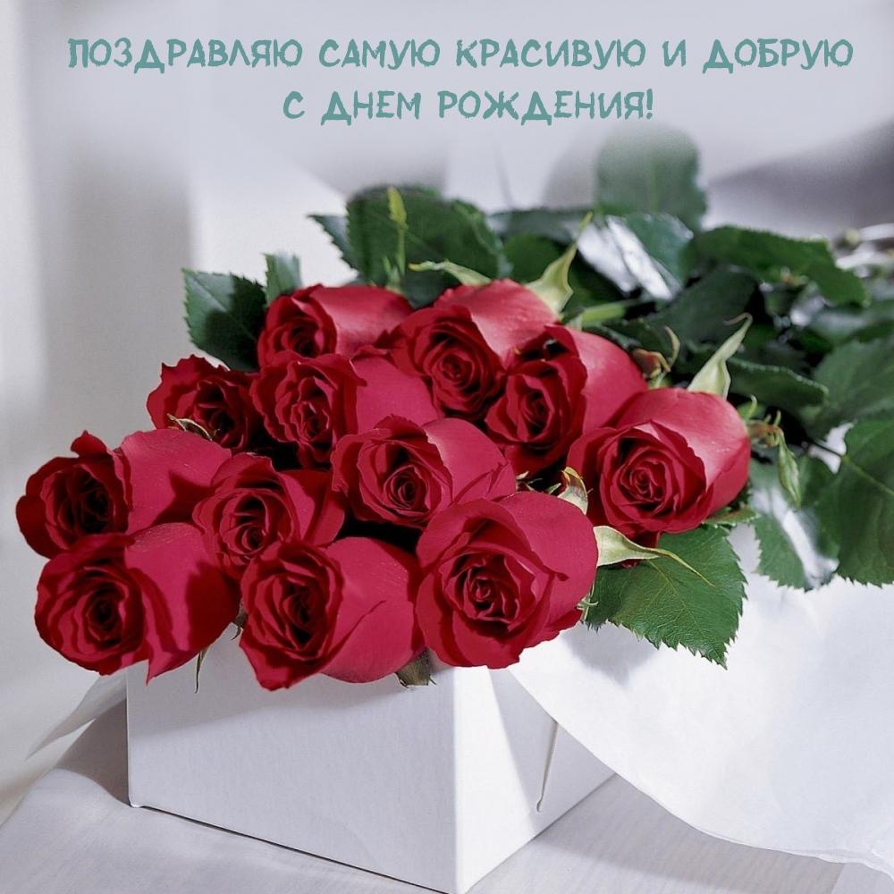 Поздравляю самую красивую и добрую с Днем рождения!.