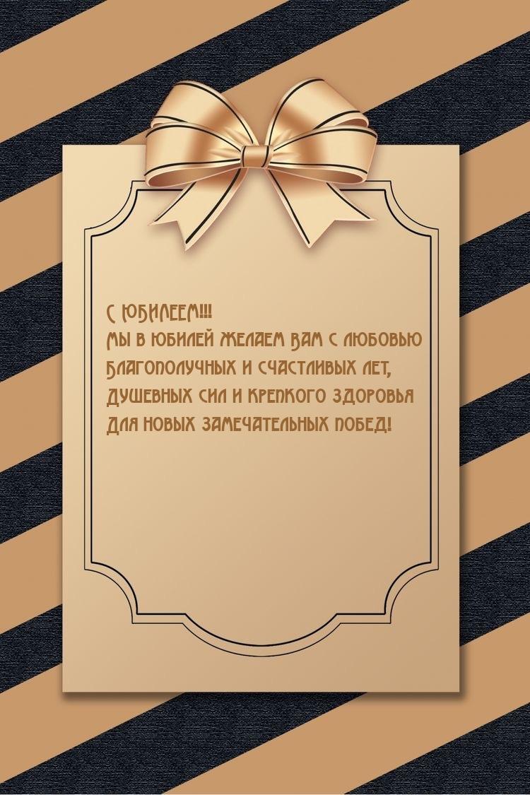 Мы в юбилей желаем Вам с любовью благополучных и счастливых лет.