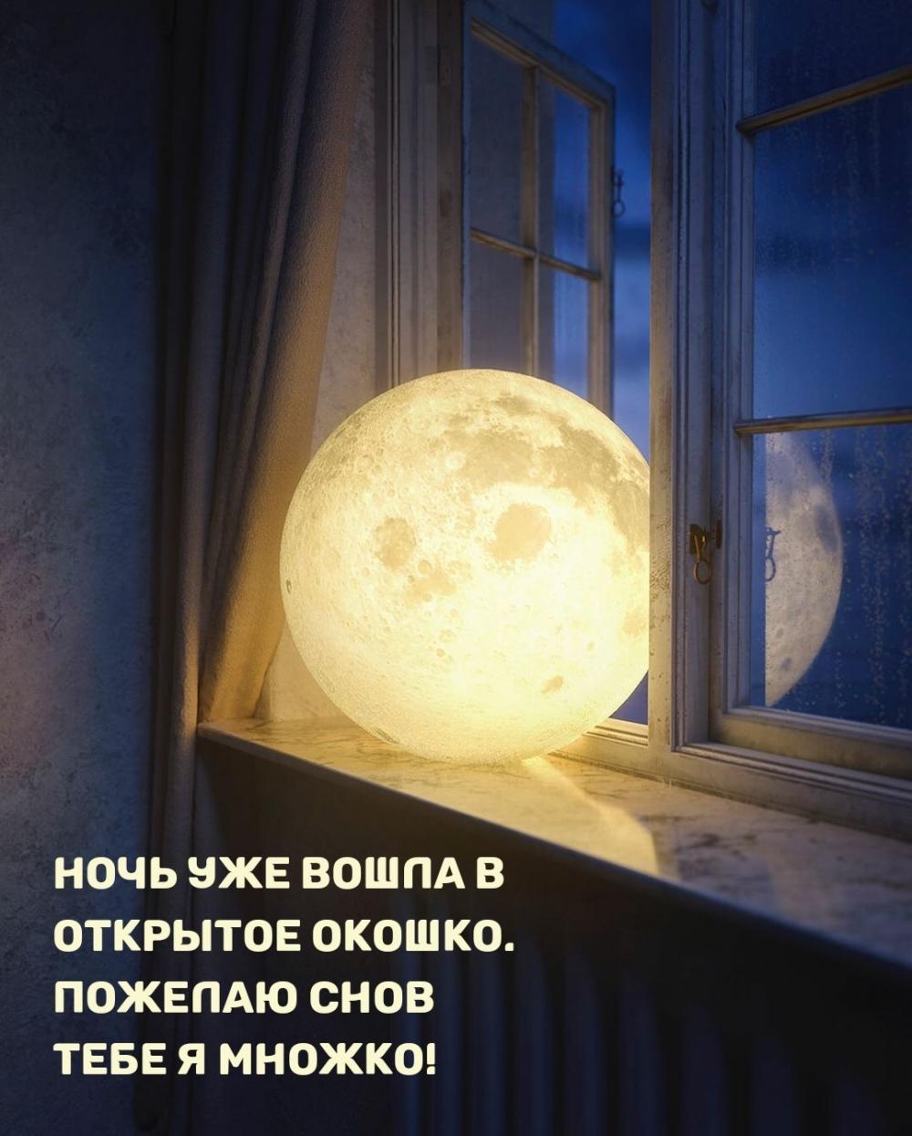 Ночь уже вошла в открытое окошко. Пожелаю снов тебе я множко!