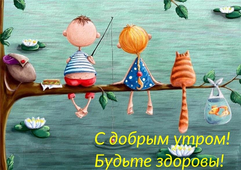 С добрым утром! Будьте здоровы!